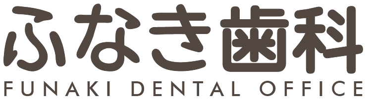 狭山市南入曽の歯科医院『ふなき歯科』|公式ホームページ